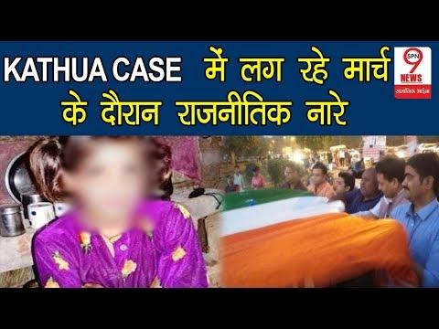 Kathua Case: क्यों आई Crime Branch की चार्जशीट संदेह के घेरे में...| Crime Branch Charge Sheet