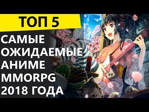 Самые ожидаемые аниме MMORPG 2018 года. ТОП 5