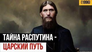 Тайна Распутина - Царский путь (1996)