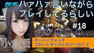 小倉遥 生配信_オーバーウォッチ #18 小倉遥 検索動画 13