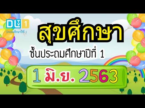 DLTV สุขศึกษา ป.1 วันที่ 1 มิ.ย. 2563   ลักษณะ หน้าที่และวิธีการดูแลอวัยวะภายนอก (2)   เรียนออนไลน์