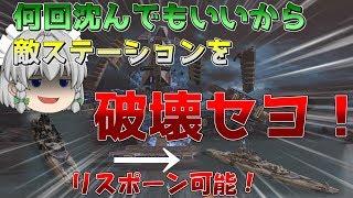 【WoWs】ゆっくりの海戦35「艦艇のリスポーン可能!? スペースアサルトモード」 thumbnail