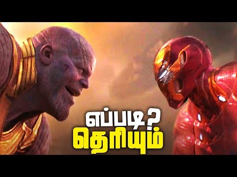 How THANOS Know Tony Stark NAME ?? (தமிழ்)