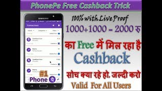 #1 PhonePe Trick - Earn Upto Free 1000 + 1000 = 2000 Rs Cashback Offer || February New Offer 2018