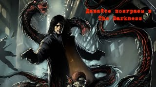 The Darkness   Серия 10 В гости к Шроту