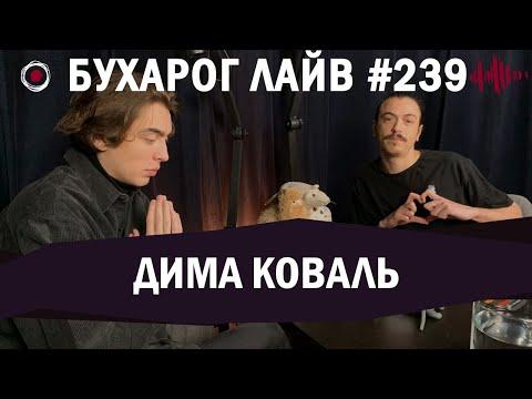 Бухарог Лайв #239: Дима Коваль   Депрессивный