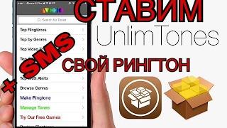 Как установить рингтон или звук уведомлений на IOS без пк и ITunes Твик UnlimTones