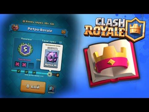 РЕТРО РОЯЛЬ - СКУЧНО И НЕ ИНТЕРЕСНО :( • Clash Royale