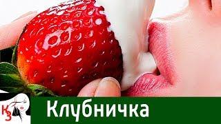 Клубничка - Хвостики клубники  НЕ ВЫБРАСЫВАЙТЕ!