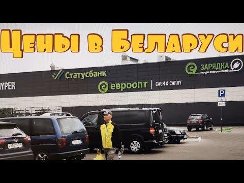 Цены на продукты Беларуси. Минск. Евроопт