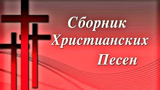 Песни Возрождения Христианские Песни поют семья Ларионовых из Латвии г. Саласпилс