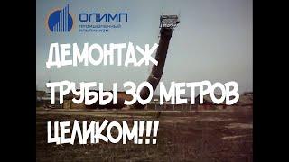 Демонтаж дымовой трубы г. Плавск ,Тульская область