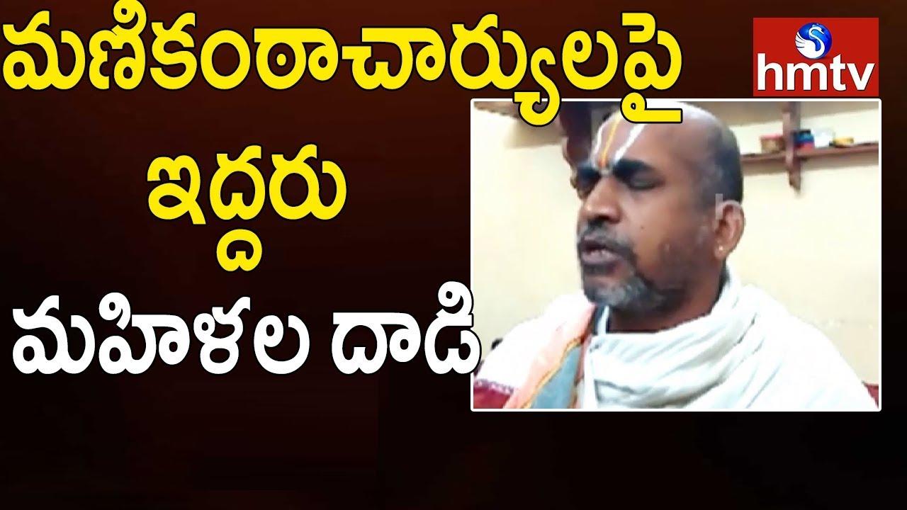 ttd-priest-manikanta-chary-attacked-by-womens-telugu-news-hmtv