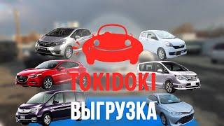 Авто из Японии. Выгрузка 7-и авто из Японии 17 апреля 2020 г