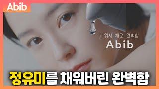 """아비브 - 정유미 """"남긴없이 채운 완벽함 &q…"""