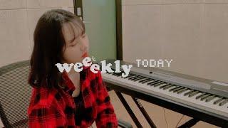 Weeekly(위클리) TODAY☀ : 지윤이의 연습실…