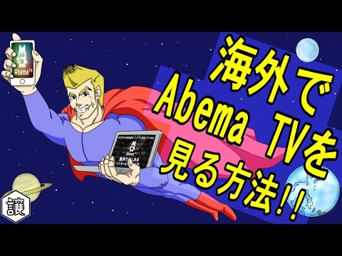 Abema TV(アベマテレビ)海外から見る方法をご紹介!