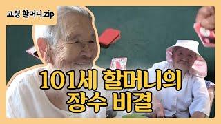 영원한 소녀, 101세 이점출 할머니 @토요특집 모닝와이드 130803