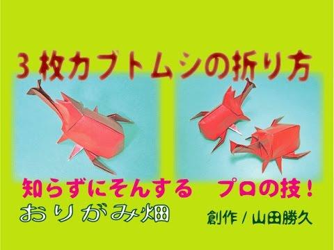 ハート 折り紙 折り紙 昆虫 折り方 : youtube.com