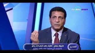 المدرج - فاروق جعفر يعلق علي مستوي وأداء روسيا .. ويوجه نصائح للمنتخب