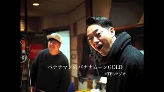 【ヒムペキ兄さん:ザ・クロマニヨンズ「生きる」】バナナムーンGOLD:19年2月15日