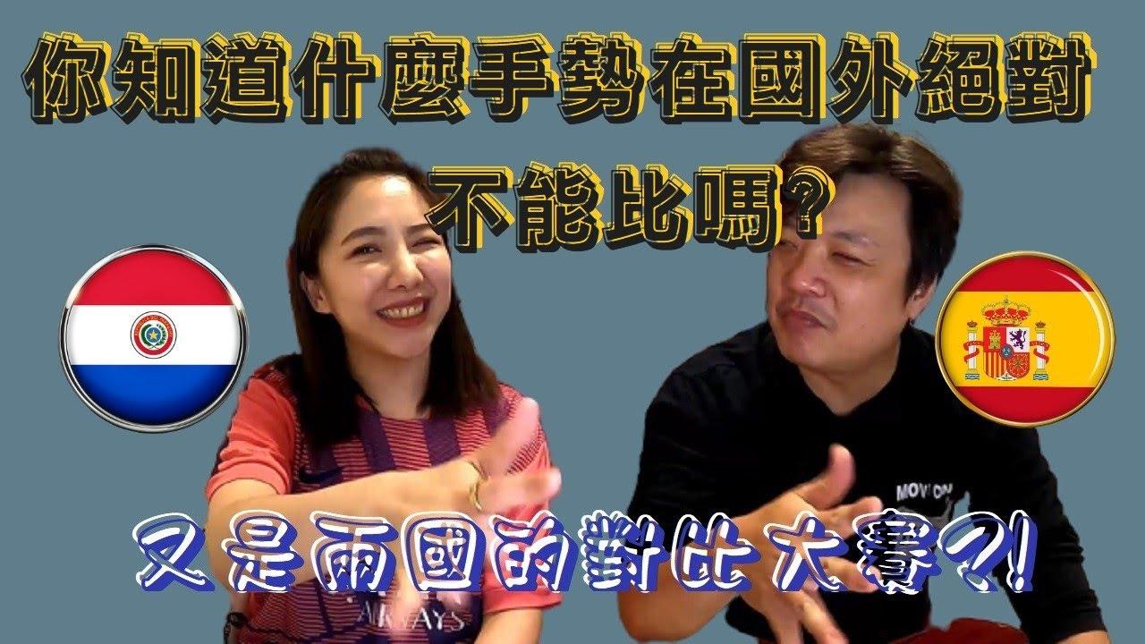 各國手勢介紹來了!! 在台灣的OK手勢在國外代表你想XXX?!