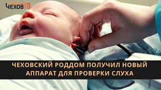 Чеховский роддом получил новый аппарат для проверки слуха