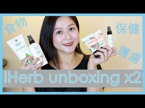 iHerb unboxing x 2 食品保健品護膚品