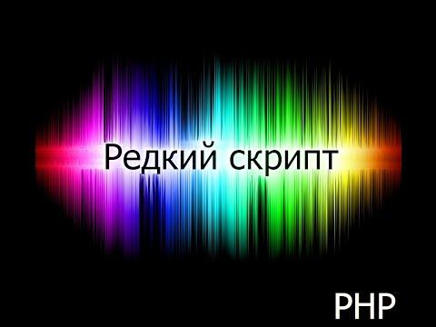 Редкий скрипт (PHP Devel Studio 3.0 beta