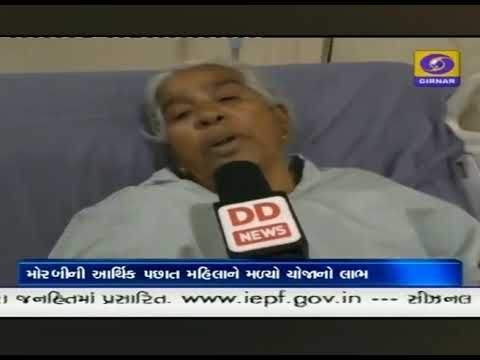 AAYUSHMAN BHARAT I Woman Gets Free Knee Replacement I Gujarat