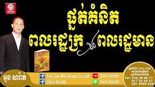 ផ្នត់គំនិតពលរដ្ឋក្រ និងពលរដ្ឋមាន - The Poor and the Rich mindset | Ourn Sarath