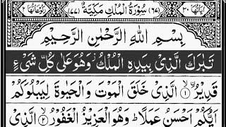 Gambar cover Surah Mulk   By Mishary Rashid Al-Afasy   Full With Arabic Text (HD)    67-سورۃ الملک