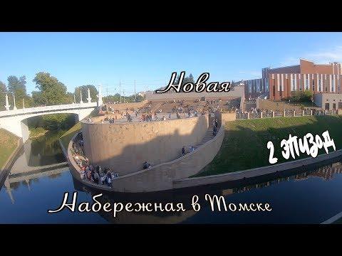Новая набережная в Томске.  День Томича.