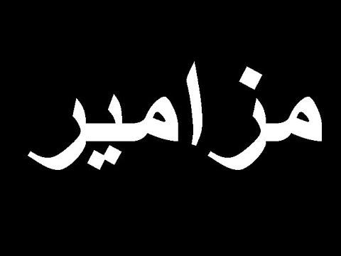 كتاب السيره الهلاليه وتغريبة بني هلال تحميل