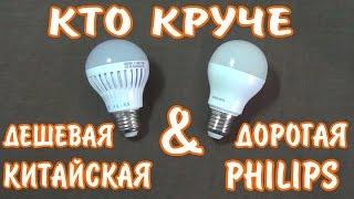 Какие светодиодные лампочки лучше?