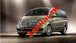 Mercedes Benz Vito & Viano, запчасти, оригинал(Продаются запчасти к разным моделям Мерседесов Вито и Виано. Все оригинальные. Новые или разборка. Телефоны..., 2015-06-21T11:54:47.000Z)