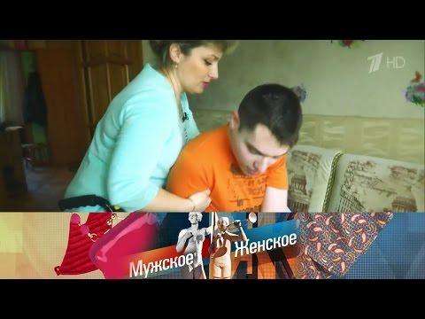 «Мужское/Женское» на 1 канале: о программе, ведущие, телефон