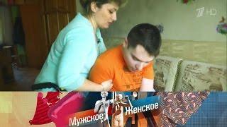 Мужское / Женское - Бедные люди. Выпуск от04.05.2017