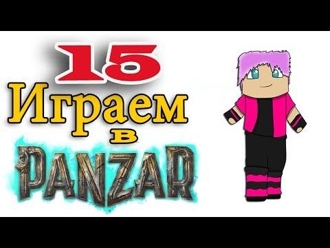 видео: ч.15 Играем в panzar с кошкой - Иду на помощь