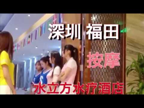 【 深圳 福田 】按摩  massage in shenzhen   「水立方水疗酒店」