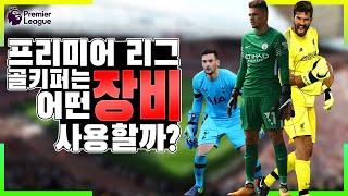 프리미어리그 골키퍼들의 축구화와 골키퍼 장갑 총정리!