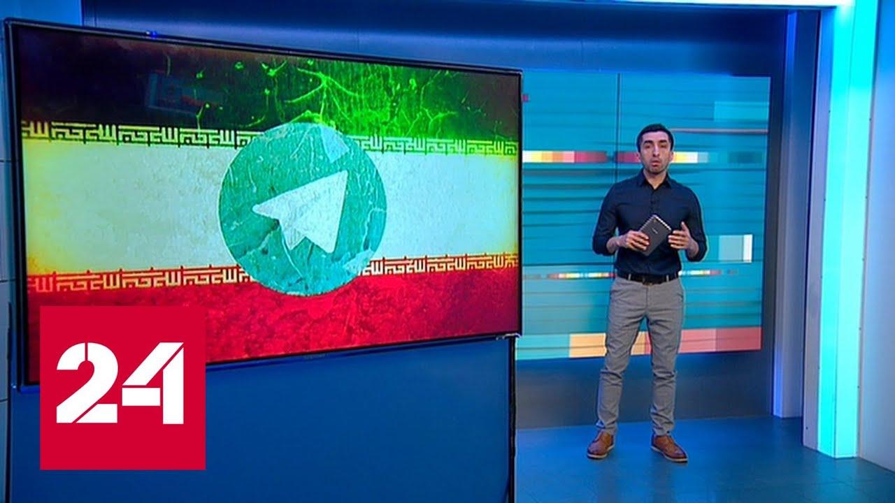 Иран решил заменить Telegram собственным мессенджером - Россия 24
