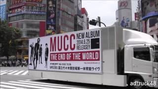 渋谷を走行する、MUCC(ムック) 2014年6月25日発売 New Album「THE END O...