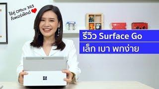 Surface Go แท็บเล็ตที่มีขนาดเล็กที่สุด น้ำหนักเบาที่สุด พกพาง่ายที่...