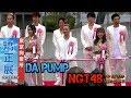 【4K60p/2CAM】NGT48(中井りか&西村菜那子)×DA PUMP テープカット式(第7回 東京…