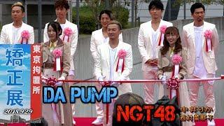 NGT48 #DAPUMP #USA #東京拘置所 第7回 東京拘置所矯正展 ~「まち」と...