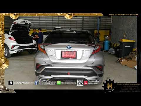 TOYOTA C-HR HV ชุดปลั๊กไฟเบรคไฟหลัง รุ่น Hybrid -โดย HYBRID AUTO CAR