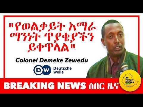 Ethiopia Breaking News Colonel Demeke Zewedu Speaks to DW Ethiopia