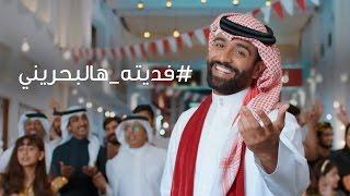 اغنية فديته هالبحريني | #فديته_هالبحريني