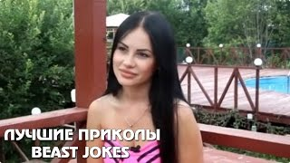 ЛУЧШИЕ ПРИКОЛЫ 2014 \ BEAST JOKES 2014 №1